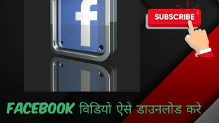 How to download facebook video hindi