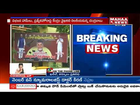 Updates On TDP Dharma Porata Sabha | CM Chandrababu Naidu | Mahaa News