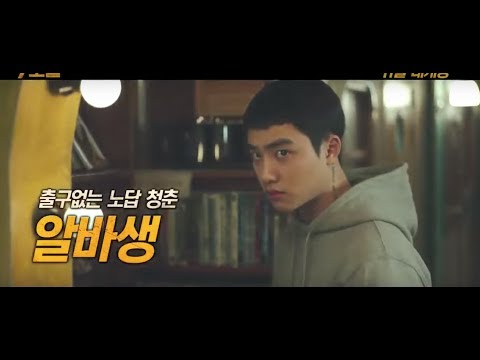 'Room No. 7'  Trailer with #EXO D.O.