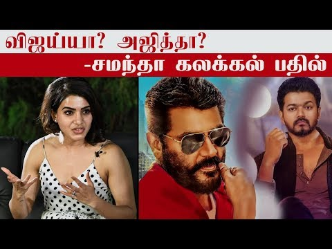 If Vijay and Ajith come in - Samantha Fun Interview | Thala | Thalapathy | Sarkar| Viswasam