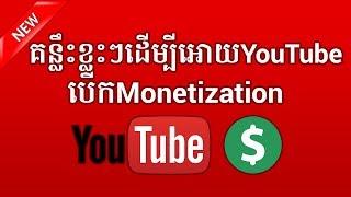 YouTube monetize Khmer Start a New Channel 2019