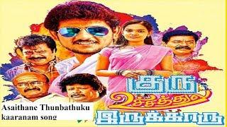 Asaithane Thunbathuku kaaranam song - Promo | Guru Uchaththula Irukkaru Movie | TrendMusic Tamil