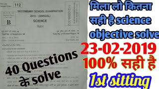 Set B solve social science exam papers objective 2019 bseb 1st sitting answer keys