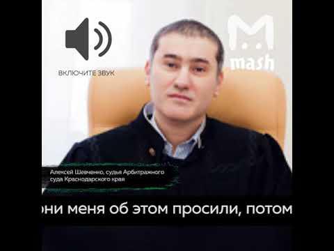 Объяснения судьи Алексея Шевченко