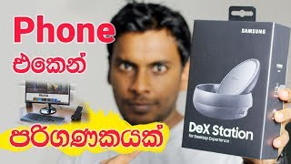 Samsung Dex Station Sinhala Review