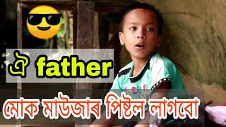 telsura comedy video, Assamese funny video, voice assam,
