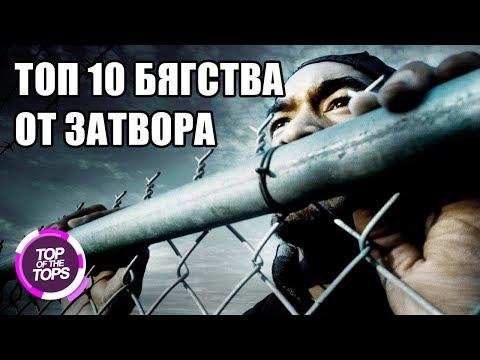 Top 10 Най-потресаващите бягства от затвора