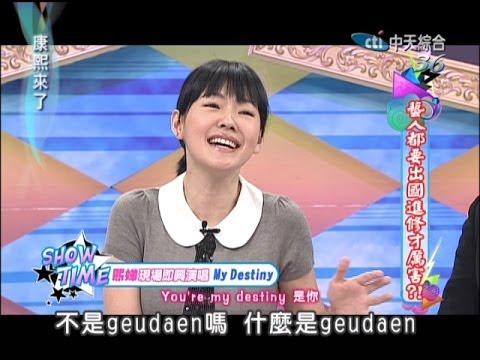 康熙音樂教室!s教授狂唱「you Are My Destiny~苦茶」? video