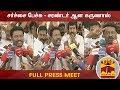 சர்ச்சை பேச்சு - சரண்டர் ஆன கருணாஸ் | Full Press Meet  | Karunas | Thanthi TV thumbnail