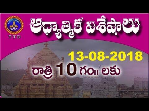 Adhyatmika Viseshalu | 10 Pm | 13-08-18 | SVBC TTD