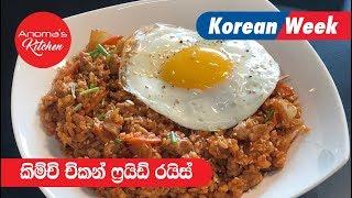 Kimchi Chicken Fried Rice - Anoma's Kitchen