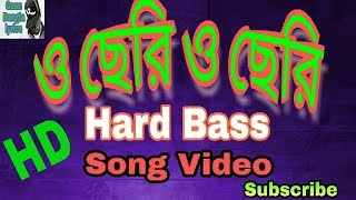 ও ছেরি ও ছেরি (O Chari O Chari)-2017  ।। Bangla Latest version।।Mix Hard Bass 🇧🇩