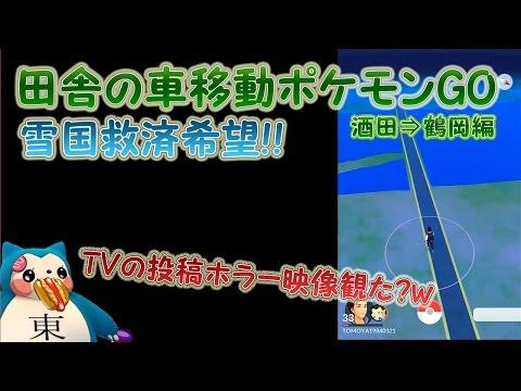 【ポケモンGO攻略動画】田舎の車移動ポケモンGOは、こーなる!雪国救済希望&TVの投稿ホラー映像について  – 長さ: 8:03。