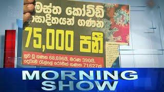 Siyatha Morning Show | 15 .02. 2021