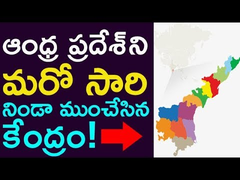 Central Government Again Cheated AP !! ||  Taja30