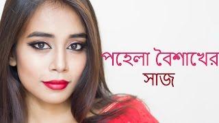 Pohela Boishakh Makeup Tutorial 2017 | Bengali New Year | পহেলা বৈশাখ 1424 | Disha Khan