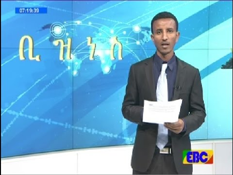 Business eve News oct 31 2016 የቀን ቢዝነስ ዘገባ...ጥቅምት 21/2009 ዓ.ም