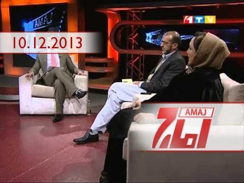 Amaj 10.12.2013 آماج - سفر وزیر دفاع امریکا به  افغانستان و پاکستان