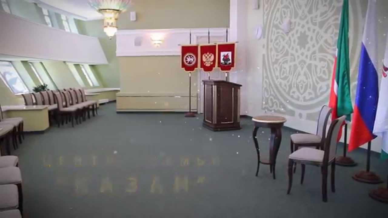 Центр семьи казан фото залов