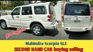 Second hand Mahindra Scorpio வாங்க விற்க சிறந்த இடம் சேலம் RR Motors