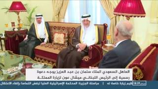 الملك سلمان يدعو عون رسميا لزيارة السعودية