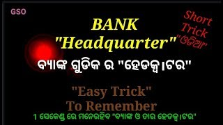 October 2018 recently updated ,Bank and it's headquarter,easy trick to remember,. ,Odia