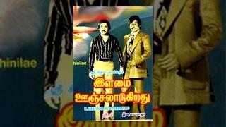 Ilamai Oonjal Aadukirathu Tamil Movie