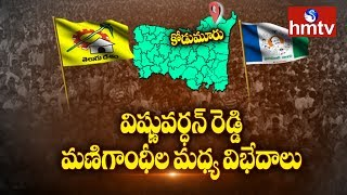 Huge Competition Between TDP and YSRCP in Kodumur | Election 2019 | hmtv