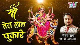 Latest Devi Maa Bhajan : माँ तेरे लाल पुकारे : Keshav Sharma : Sherowali Mata Ke Bhajan