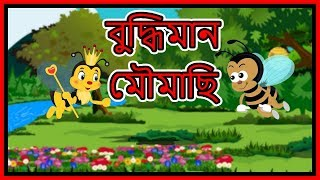 বুদ্ধিমান মৌমাছি | Panchatantra Moral Stories for Kids| Bangla Cartoon | Maha Cartoon TV Bangla