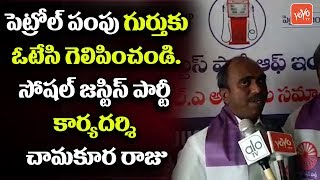 Social Justice Party of India General Secretary Chamakuru Raju about Elections