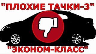 """ПЛОХИЕ ТАЧКИ-3 """"АВТОМОБИЛИ ЭКОНОМ-КЛАССА, КОТОРЫЕ Я НЕ СОВЕТУЮ ПОКУПАТЬ"""" или """"НЕ ЭКОНОМНЫЙ """"ЭКОНОМ"""""""