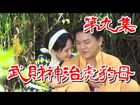 台劇-戲說台灣-武財神治虎豹母-EP 09