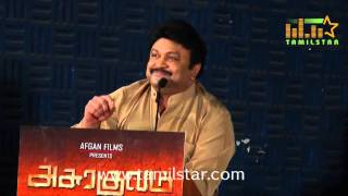 Asurakulam Audio Launch Part 1
