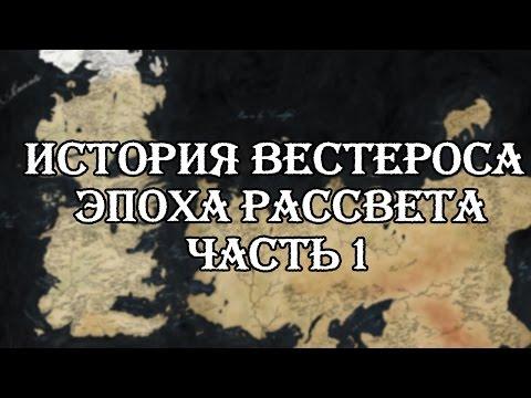 История Вестероса : Эпоха рассвета часть 1 . (Игра перстолов)