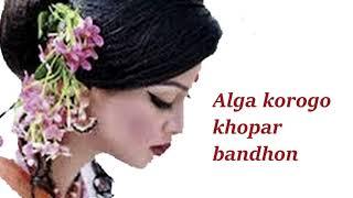 আলগা করগো খোপার বাধঁন