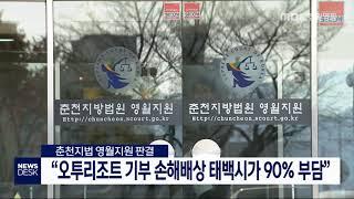 '오투리조트 기부 손해 태백시 90% 배상' 판결