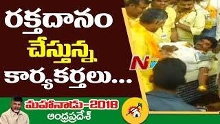 రక్తదానం చేస్తున్న కార్యకర్తలను కలిసిన సీఎం చంద్రబాబు | TDP Mahanadu 2018 @ Vijayawada | NTV