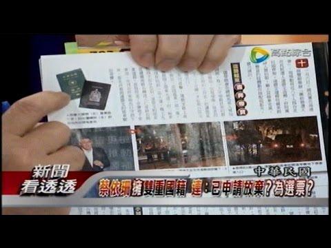 新聞看透透-20141112