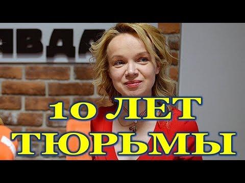Десять лет тюрьмы: адвокат Цымбалюк Романовской огласил срок за мошенничество!