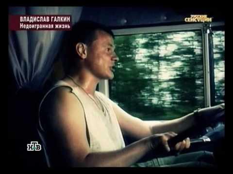 Владислав Галкин - Клен ты мой опавший