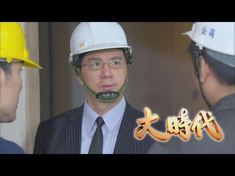 台劇-大時代-EP 057