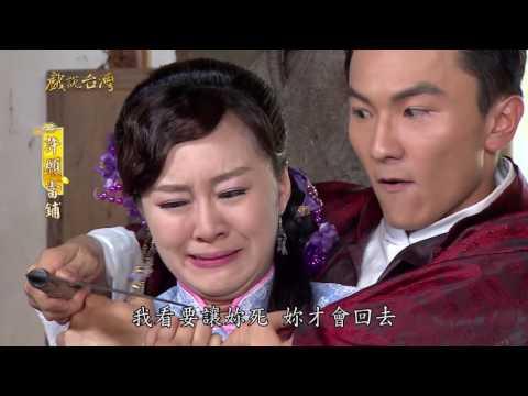 台劇-戲說台灣-許願當鋪-EP 05