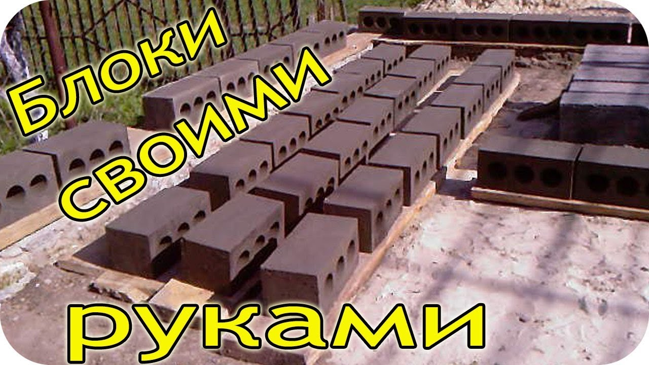 Производства керамзитных блоков своими руками 72