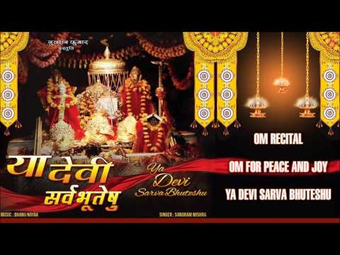 Ya Devi Sarva Bhuteshu With Om Recitation By Sangram Mishra...