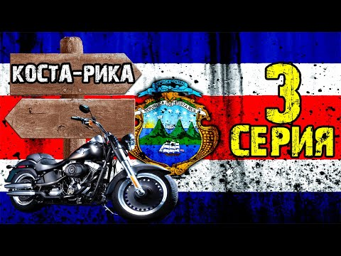 К дороге готов! Едем на Карибское море . Коста-Рика #4