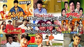 Tollywood Top 10 - 175 Days Theatres List | Highest Theatres Occupied Movies | VTR Videos