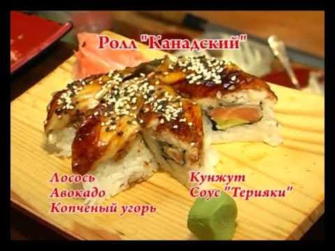 Как приготовить суши и роллы - видео