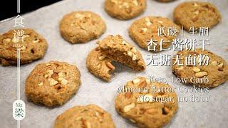 【生酮食记】一般般的杏仁酱饼干