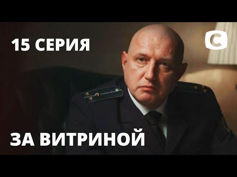 Сериал За витриной: Серия 15 | МЕЛОДРАМА 2019